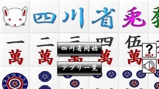 ラビット四川省のスクリーンショット1