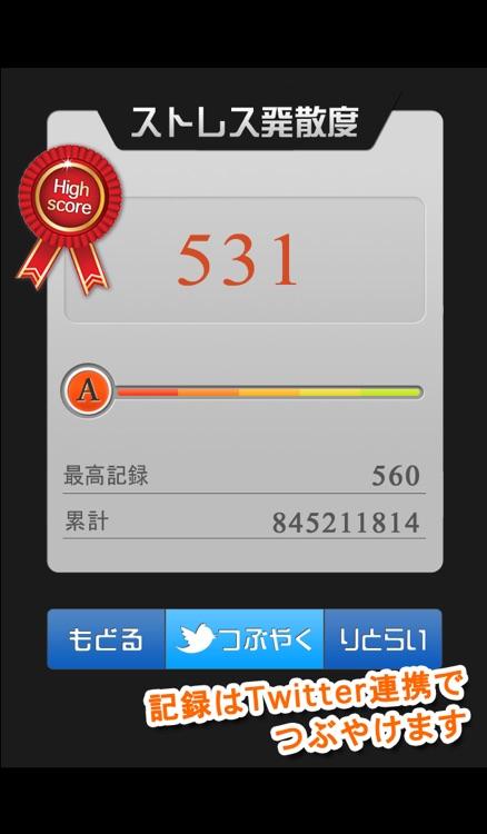 パソコン破壊 screenshot-3