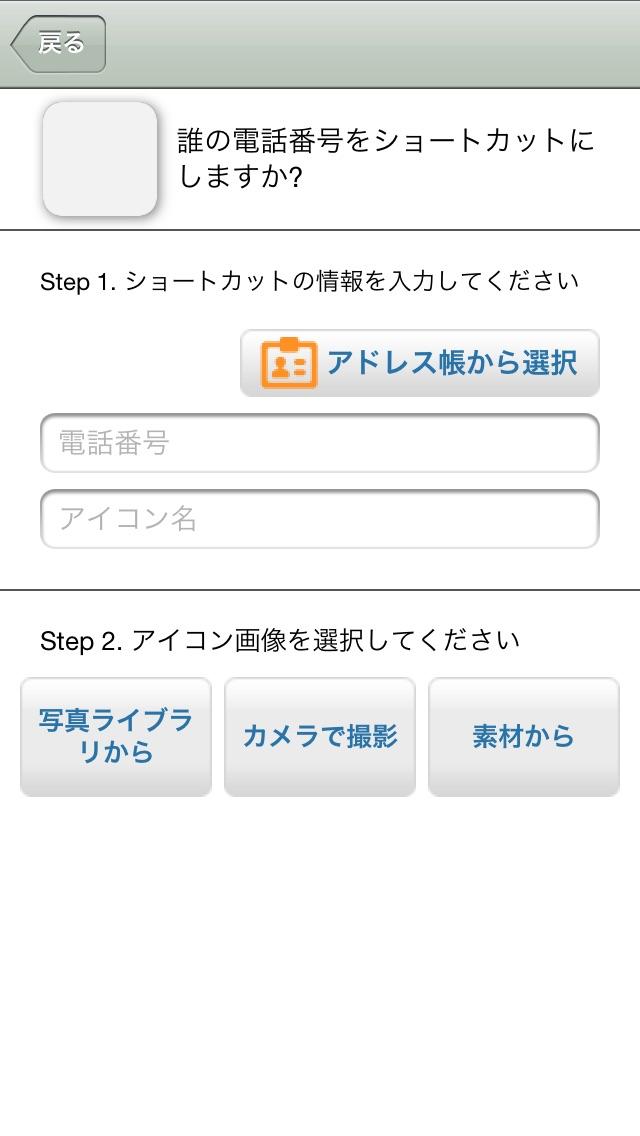 カンタンショートカットアイコン(Easy shortcut Icon):好きな画像でホーム(HOME)画面にオリジナルアイコンをスクリーンショット3
