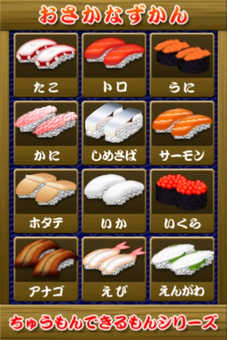 おすし図鑑のスクリーンショット2