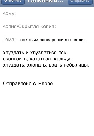 Dal - Толковый Словарь Даля screenshot-3