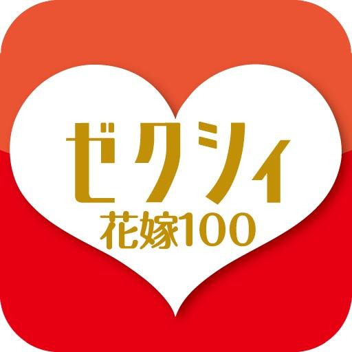 ゼクシイ 花嫁100