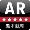 熊本競輪AR