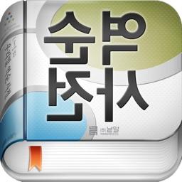 (주) 낱말 - 우리말 역순 사전 ( A Reverse Korean Dictionary )