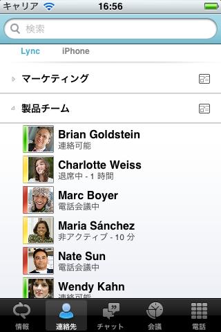 Microsoft Lync 2010 for iPhone ScreenShot0