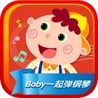 宝宝一起弹钢琴 icon