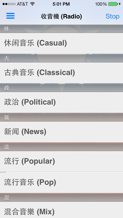 台湾廣播和新聞 screenshot-3