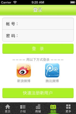中国保山 screenshot 4