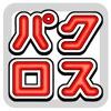 懸賞パズルパクロス - iPhoneアプリ
