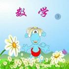 宝宝启蒙数学动画版_3 icon