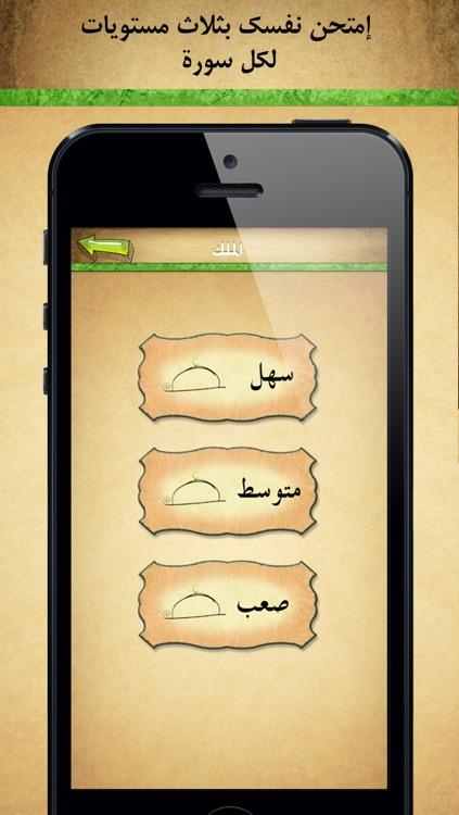 احفظ القرآن الكريم screenshot-4