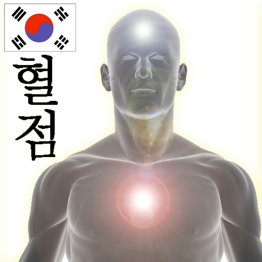 Martial Points 혈점 Pressure Points for Martial Artists – Korean Ver.