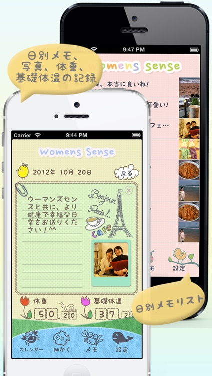 ウーマンズ・センス ( Women's Sense )