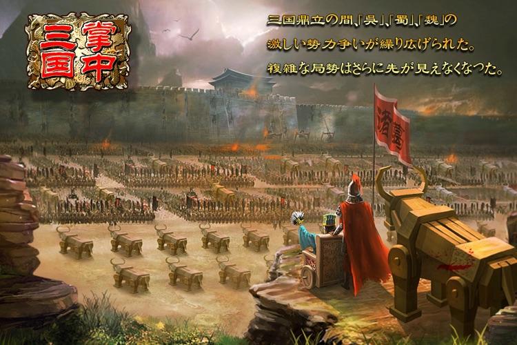 掌中三国 screenshot-3