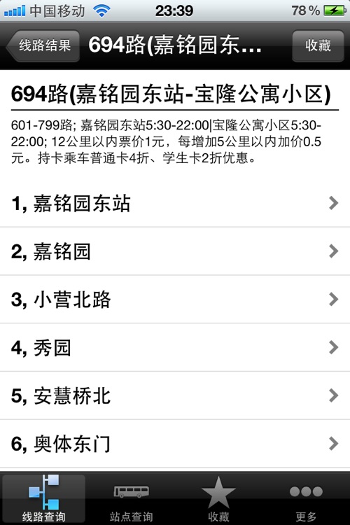 公交查询 screenshot-1