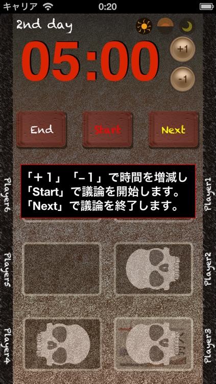 ぷち人狼ゲーム