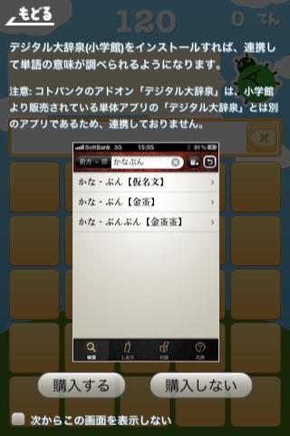 ひらがなGame かなぶん screenshot1