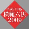 模範六法 2009 平成21年版