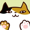 猫の大家さん - iPhoneアプリ
