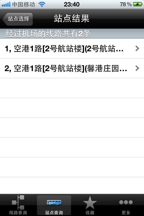 公交查询 screenshot-3