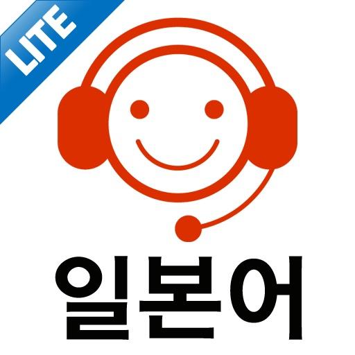 모질게 듣기만 해도 느는 일본어 Lite icon