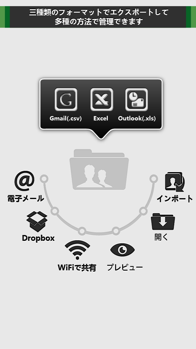 連絡先 バックアップ - IS Contacts Kit Free ScreenShot2