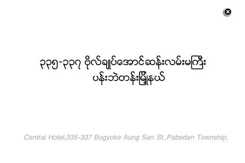 Yangon Taxi Translator screenshot-3
