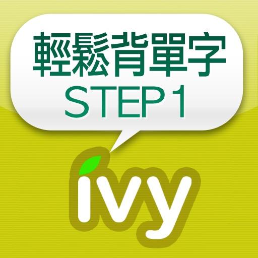 輕鬆背單字 STEP 1-IVY英文
