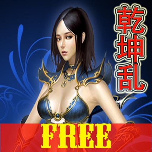 乾坤乱 free