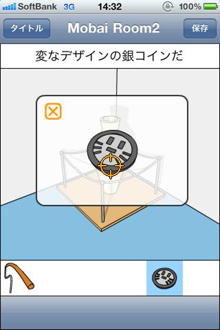 脱出 モバイルーム2 ScreenShot2