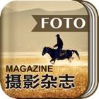 摄影杂志 icon