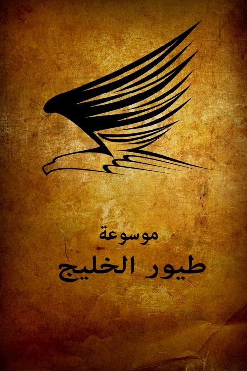 موسوعة طيور الخليج