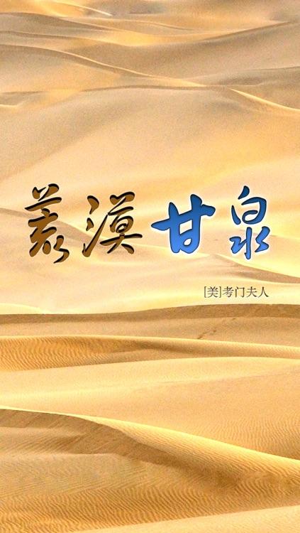 荒漠甘泉(新)