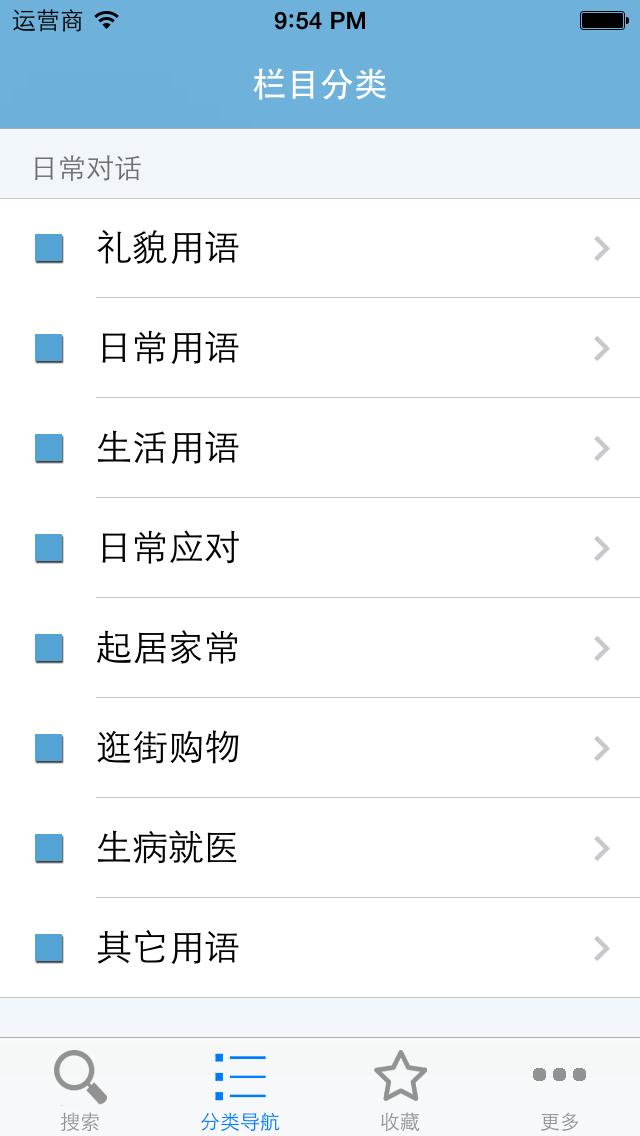 上海话大词典(有声词典)のおすすめ画像3