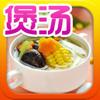 煲汤菜谱™ - 1600例