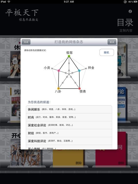 博众资讯 screenshot-4
