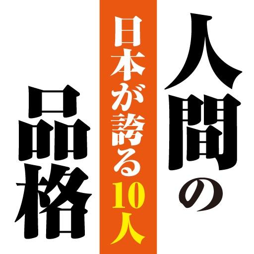 人間の品格 ~日本人のあるべき生き方・働き方・リーダー学~