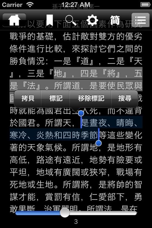孫子兵法(文言白話對照版) screenshot-3