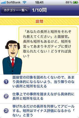 必勝!面接徹底対策(転職サイト@type監修)スクリーンショット2