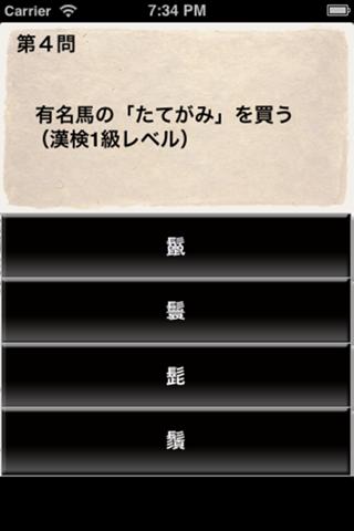 漢字検定2のおすすめ画像4