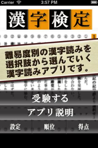 漢字検定のおすすめ画像1