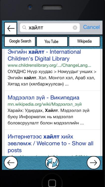 Mongolian Keyboard screenshot-4