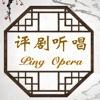 评剧听唱-名家名段100首,Ping Opera Set,简繁体