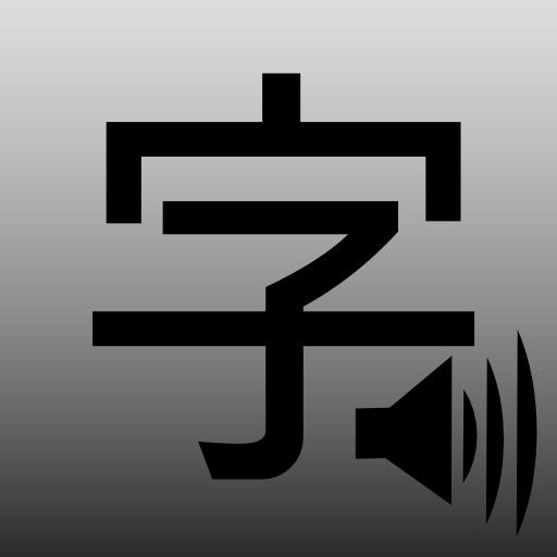 中国語漢字 発音版