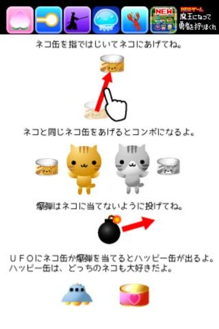 ねこ缶LOVE紹介画像3