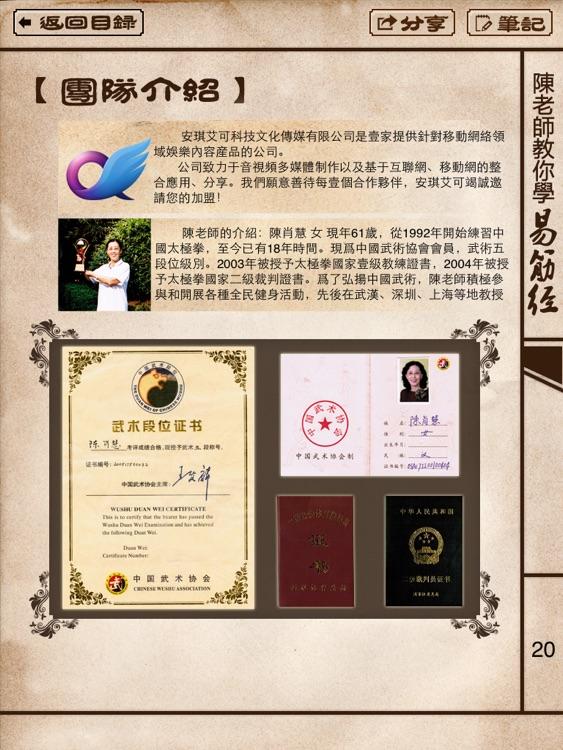 Yi Jin Jing screenshot-3