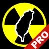 台湾辐射监测Pro