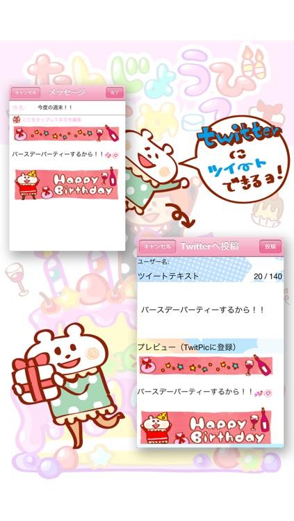 Birthday Animated Emoticons Mailer screenshot-3