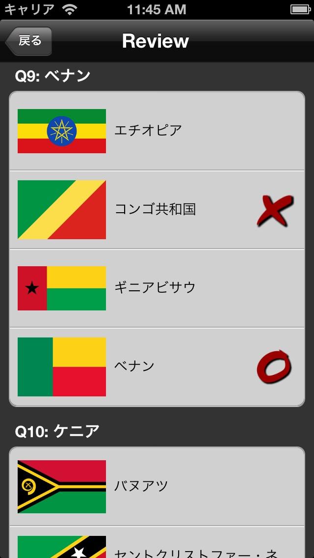 ザ・国旗クイズのおすすめ画像4