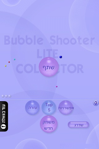 iBubble Shooter Pro - באבלס Screenshot 5